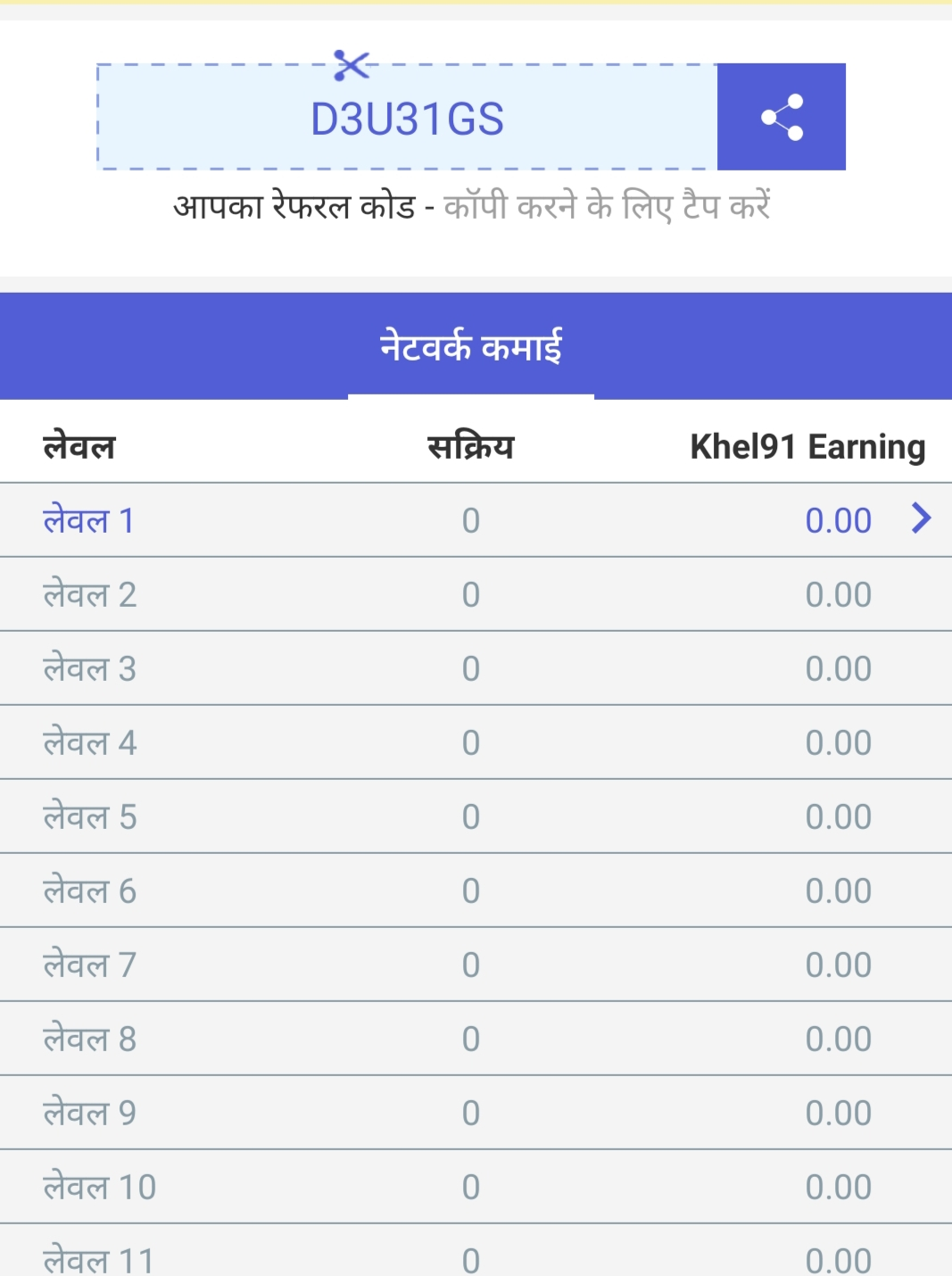 [Paytm Loot] Khel91 Referral Code - Rs.5/ Refer Upto 15 Level